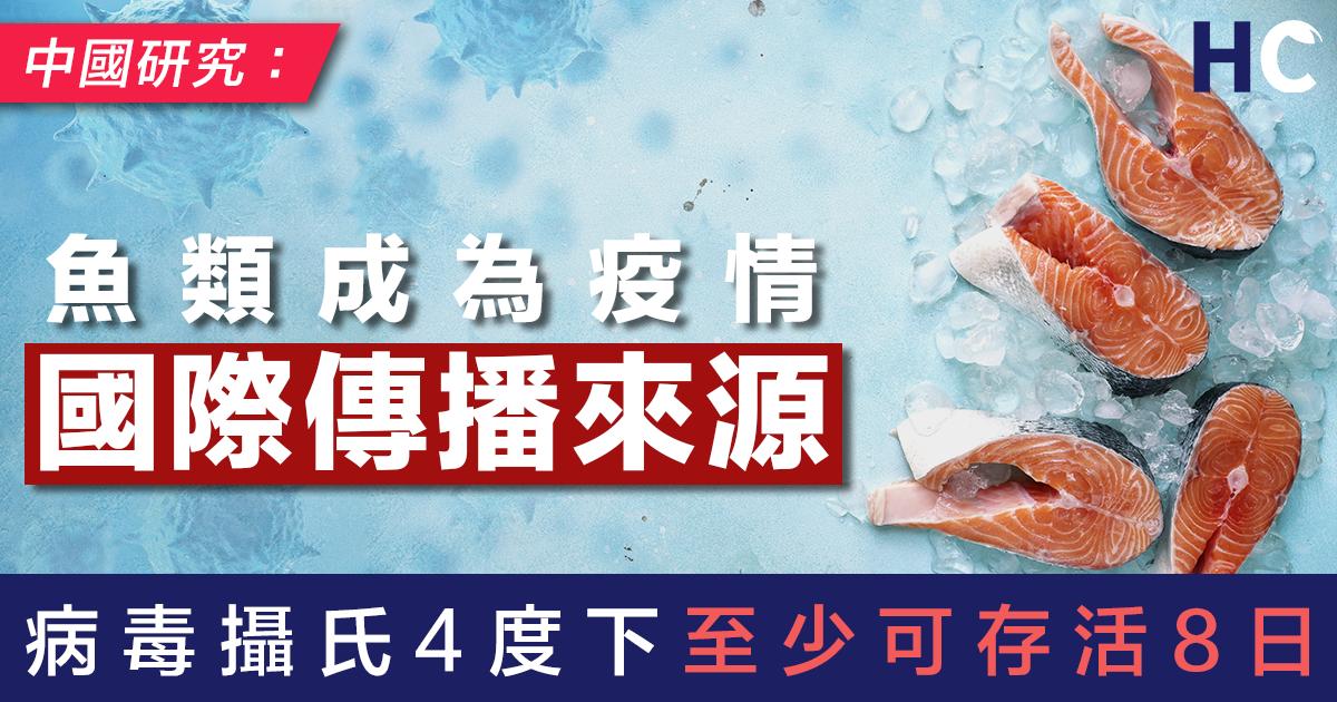 【新型肺炎】中國研究:魚類成為疫情國際傳播來源 病毒4度下至少可存活8日
