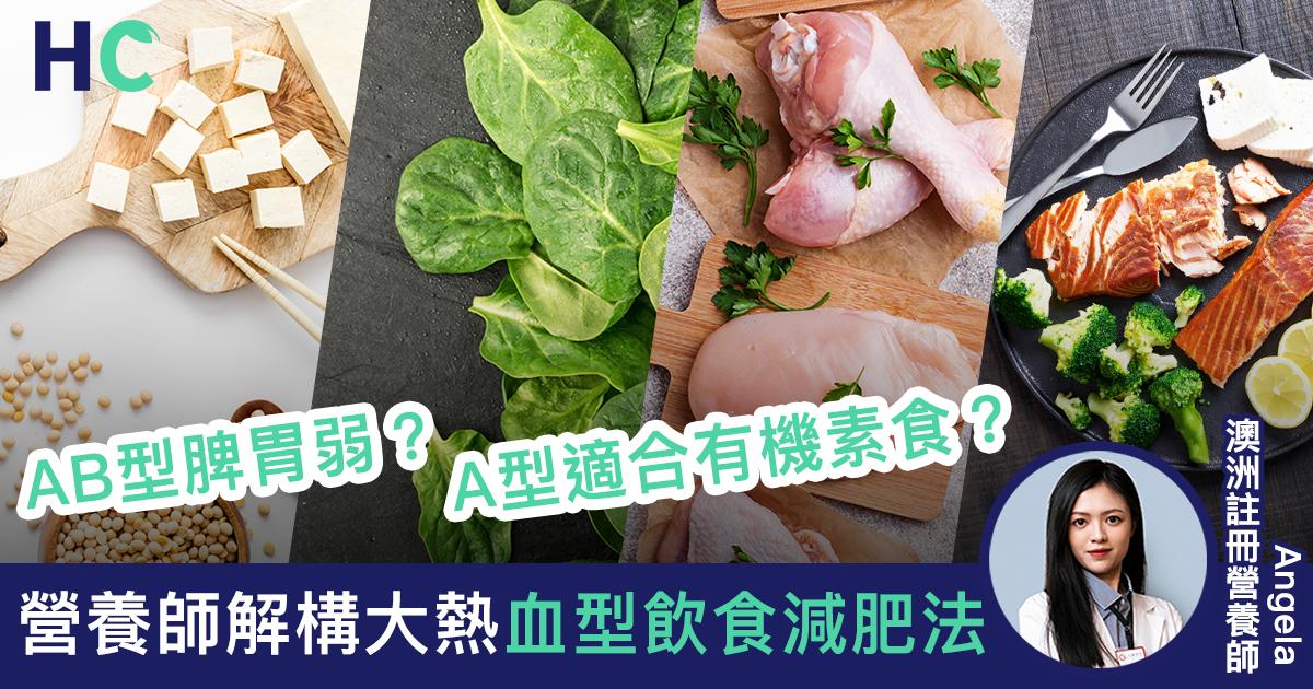 【#營養食物】A型適合有機素食、AB型脾胃弱? 營養師解構大熱血型飲食減肥法