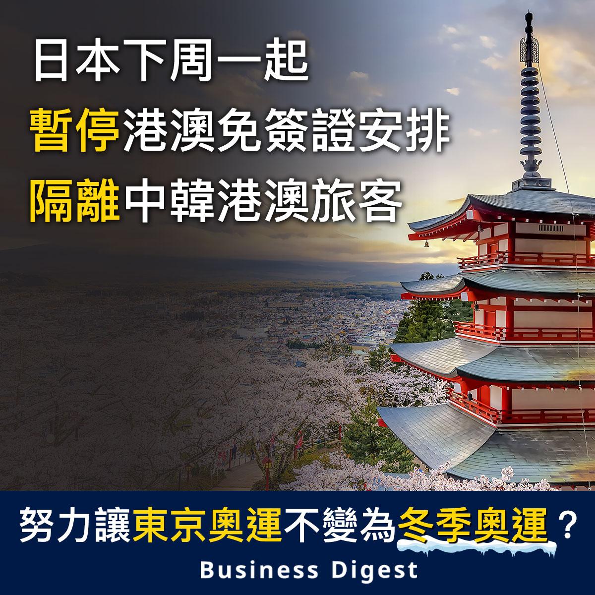 【武漢肺炎】日本下周一起暫停港澳免簽證安排,隔離中韓港澳旅客