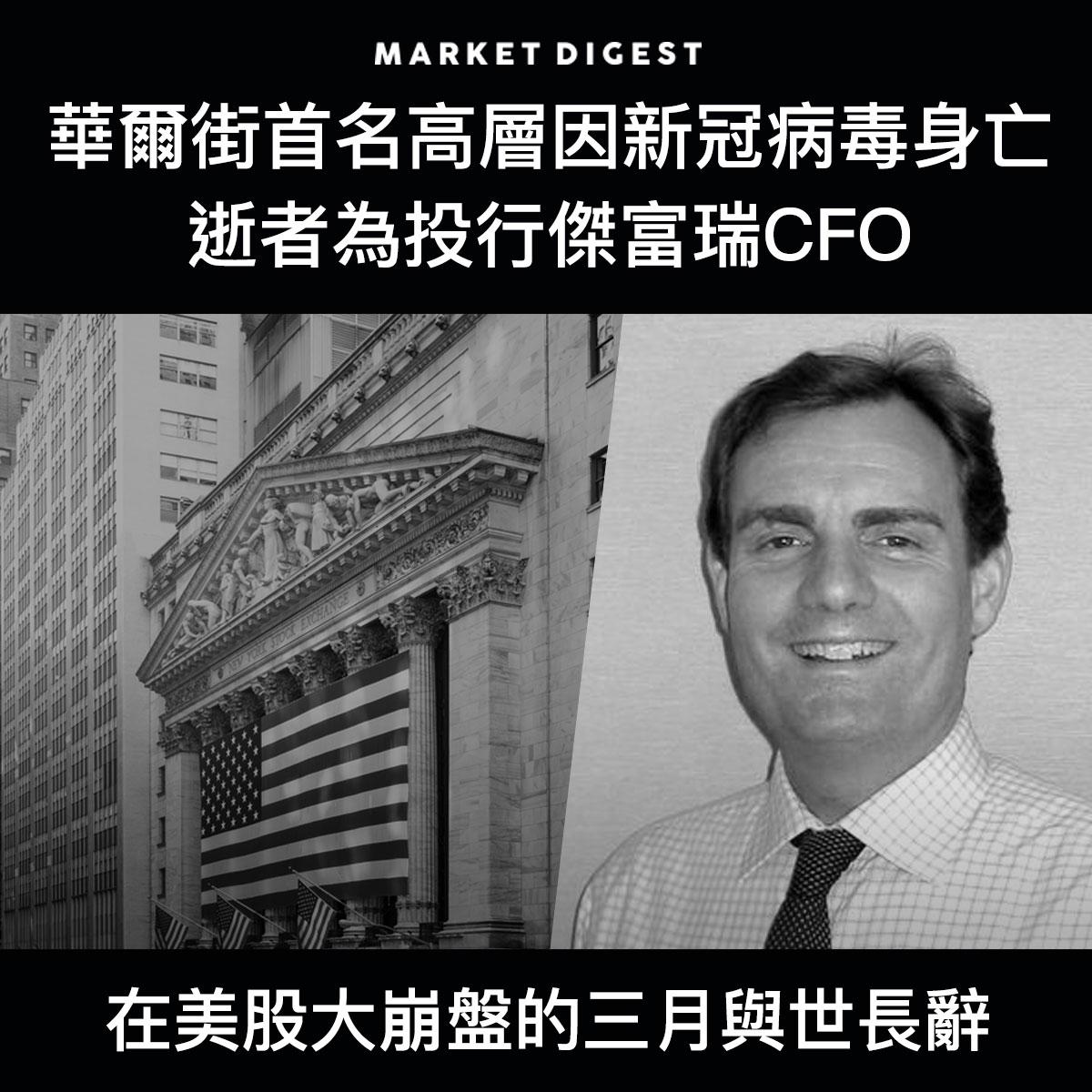 【市場恐慌】華爾街首名高層因新冠病毒身亡,逝者為傑富瑞CFO