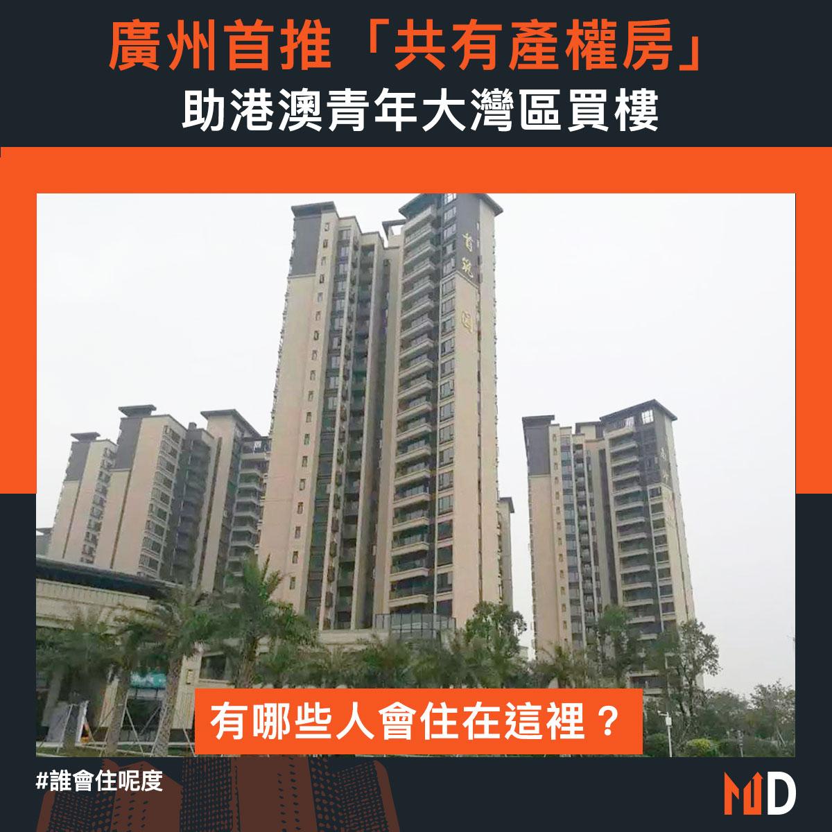 【誰會住呢度】廣州首推「共有產權房」 助港澳青年大灣區買樓