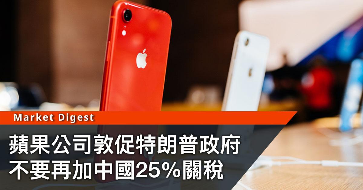 蘋果公司敦促特朗普政府  不要再加中國25%關稅