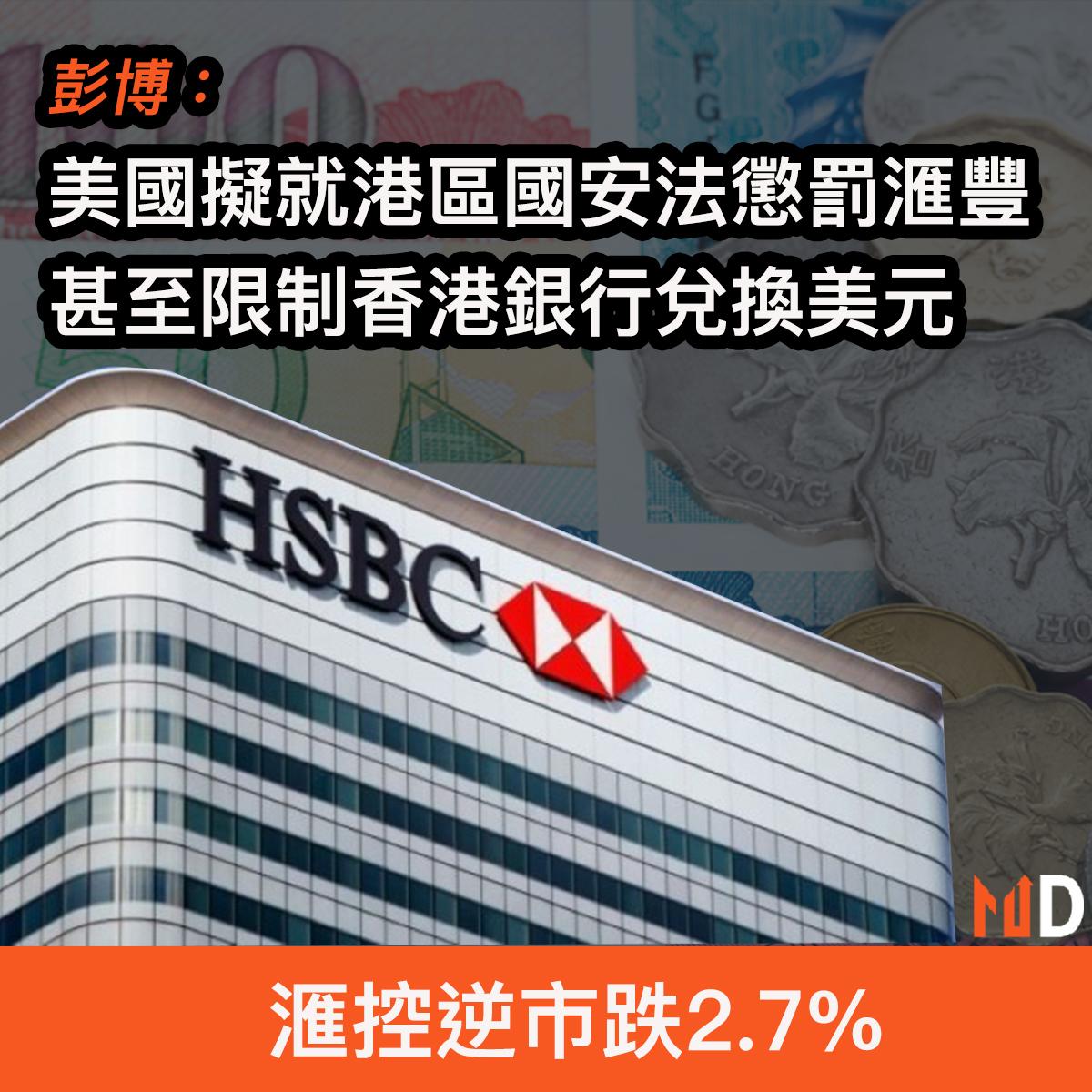 【市場熱話】彭博:美國擬就港區國安法懲罰滙豐,甚至限制本港銀行兌換美元