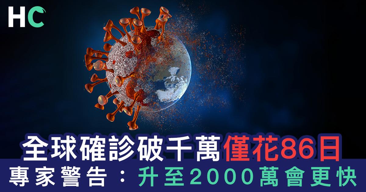 【#新型肺炎】全球確診破千萬僅花86日 專家警告:升至2000萬會更快