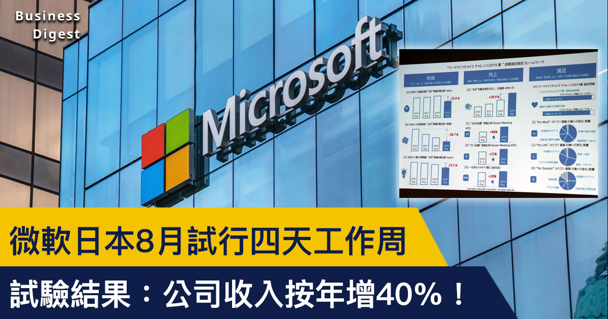 【商業熱話】微軟日本8月試行四天工作周,公司收入按年增40%!