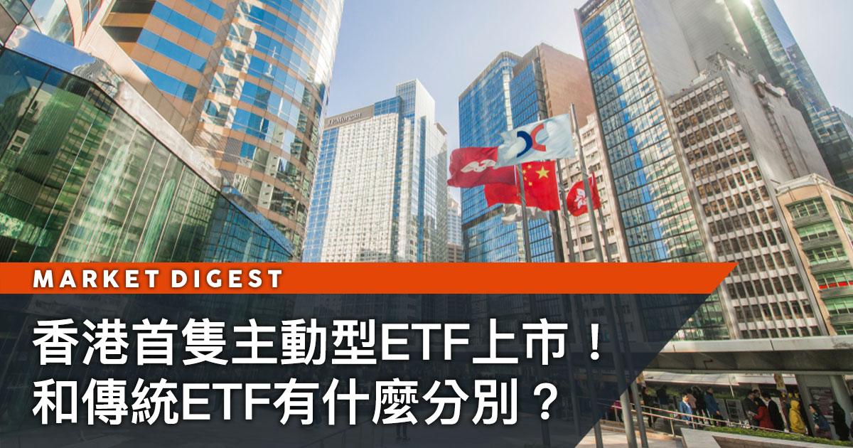 香港首隻主動型ETF上市!和傳統ETF有什麼分別?