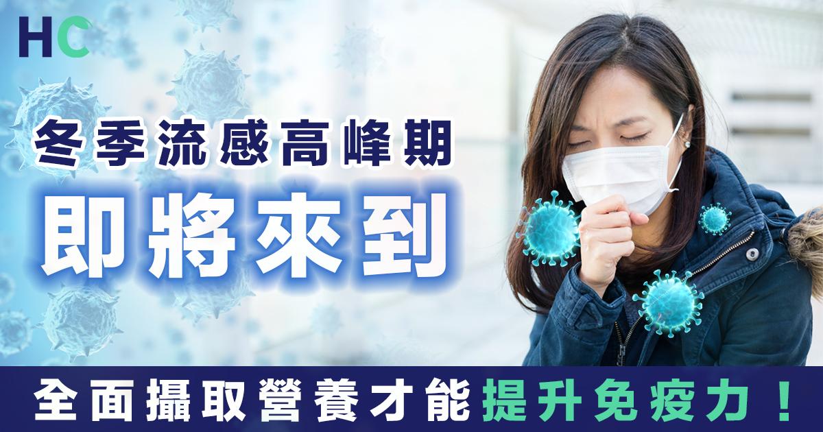 冬季流感高峰期即將來到 全面攝取營養才能提升免疫力!