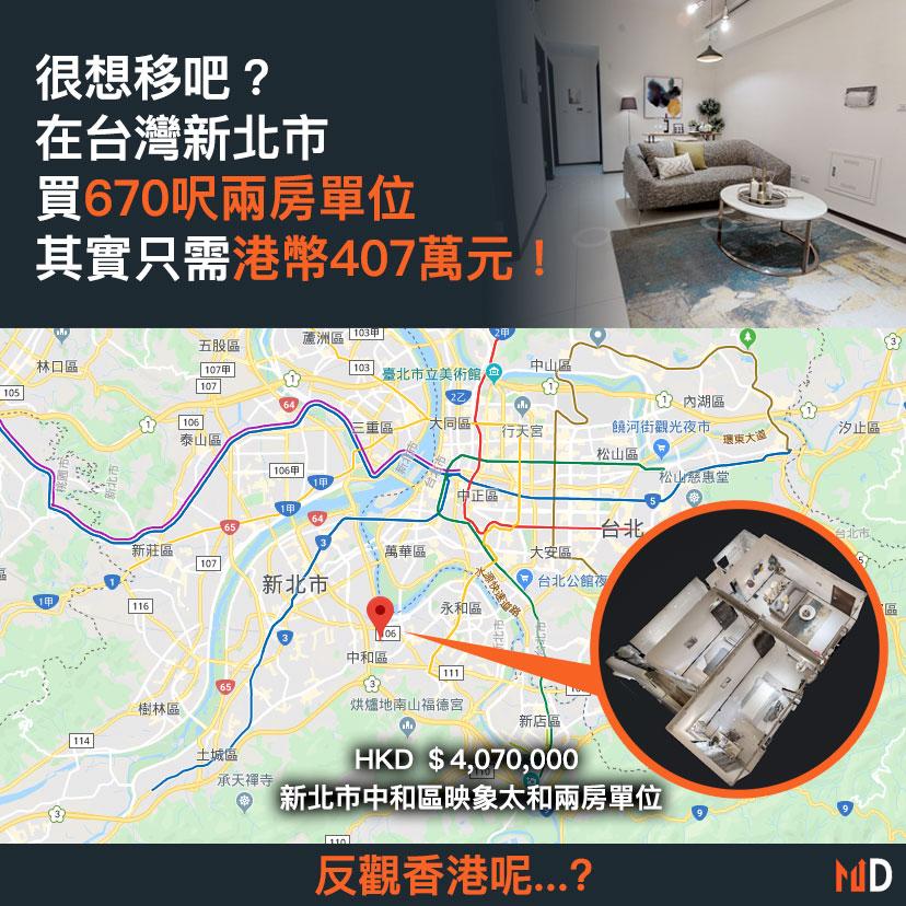 【海外樓市探索】在台灣新北市買670呎兩房單位,其實只需港幣407萬元!