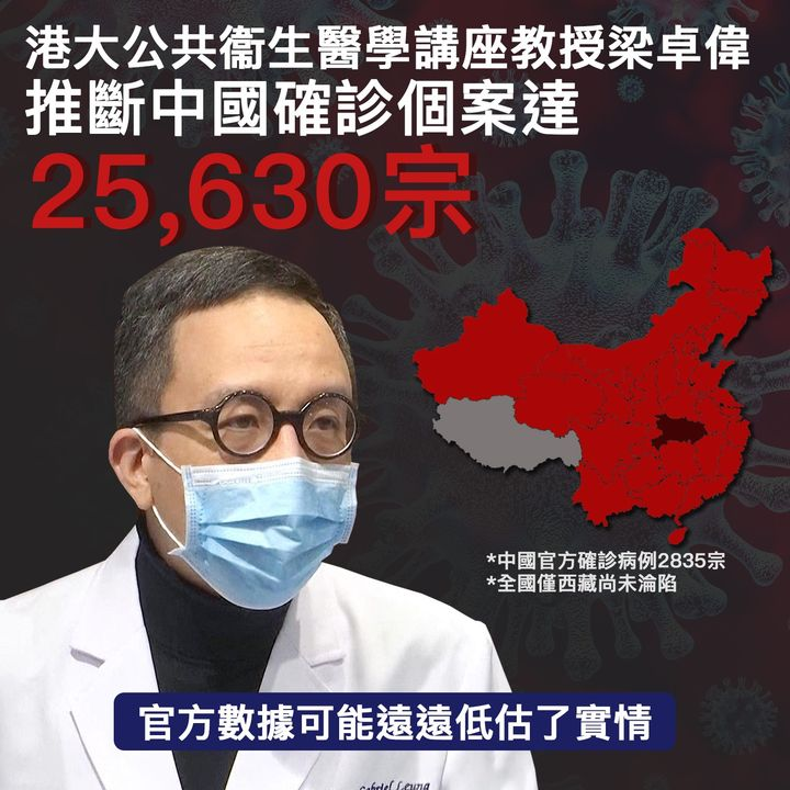 【#武漢肺炎】港大教授梁卓偉推斷 中國確診個案達25630宗