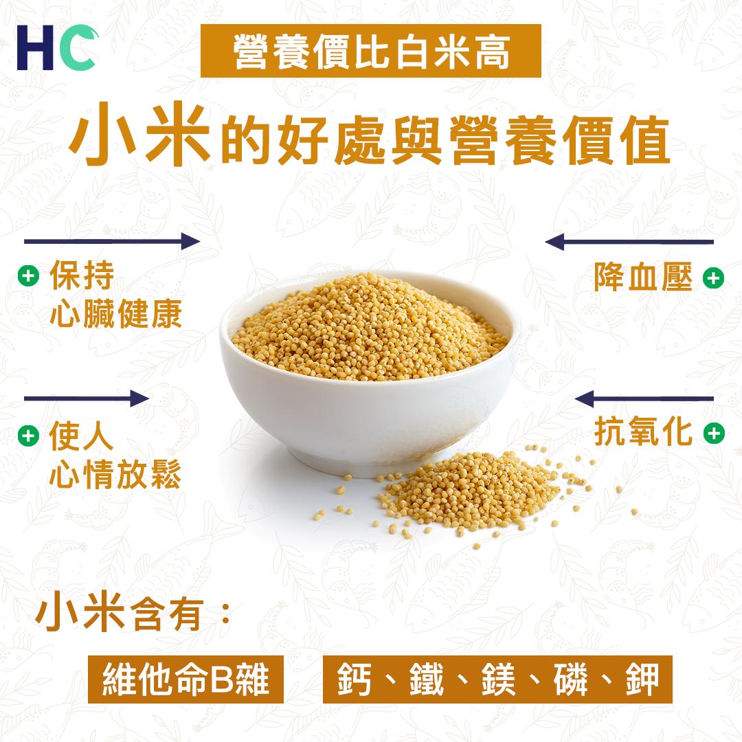 【#營養食物】小米的好處與營養價值