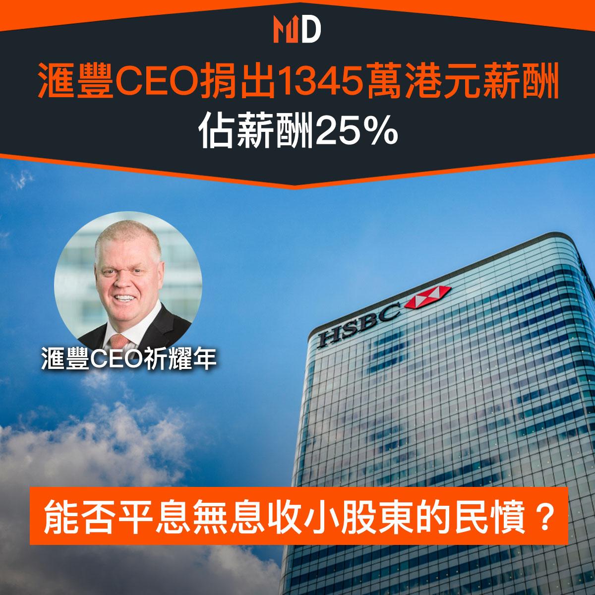 【市場熱話】滙豐CEO祈耀年捐1345萬薪酬,佔薪酬25%