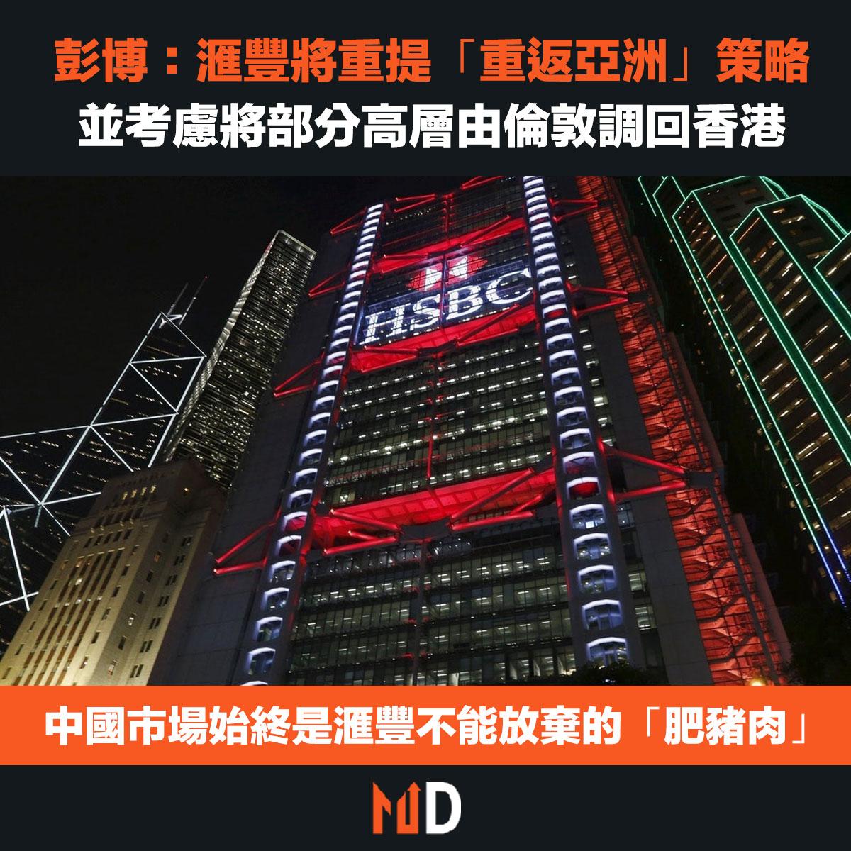 【滙豐重返亞洲】彭博:滙豐將重提「重返亞洲」策略定位,並考慮將部分高層由倫敦調回香港