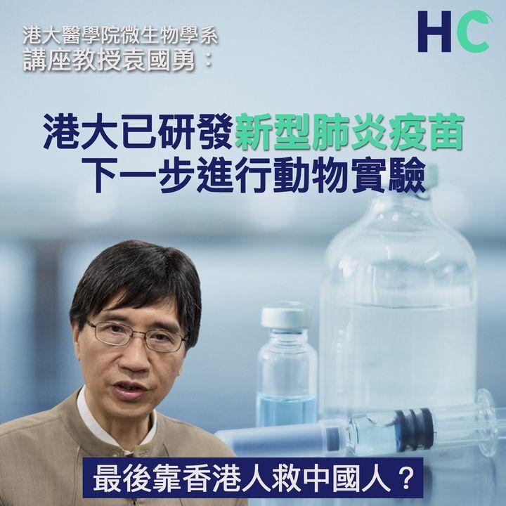 【#武漢肺炎】港大已研發新型肺炎疫苗 下一步進行動物實驗