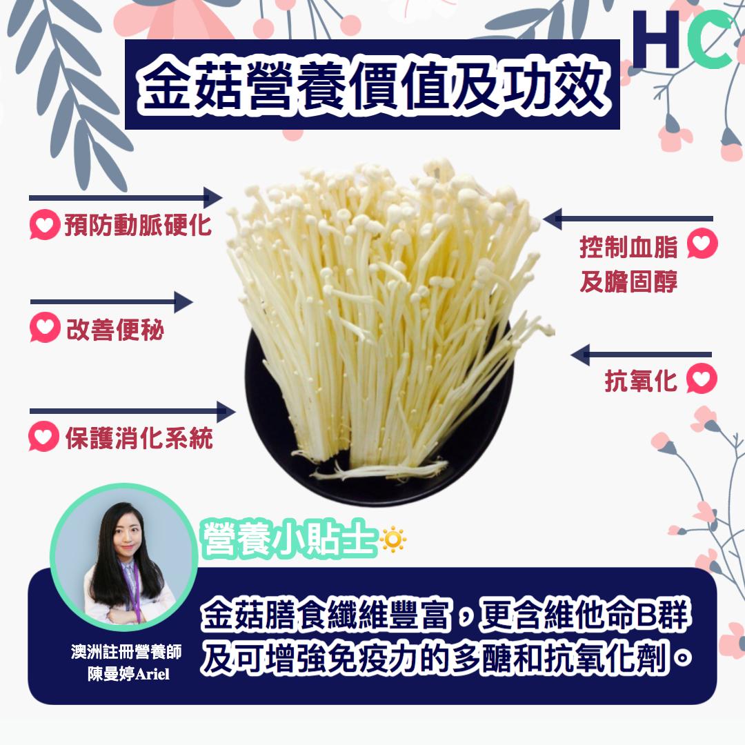 【#營養食物】金菇營養價值及功效