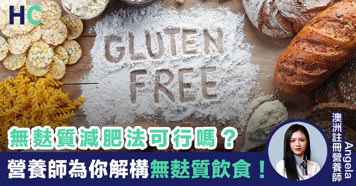 【#營養食物】無麩質減肥法可行嗎? 營養師為你解構無麩質飲食!