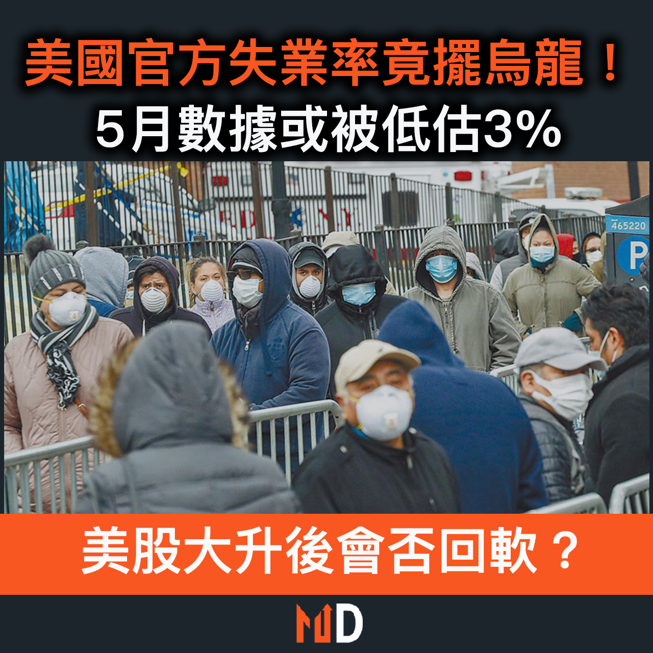 【市場熱話】美國官方失業率竟擺烏龍!5月數據或被低估3%