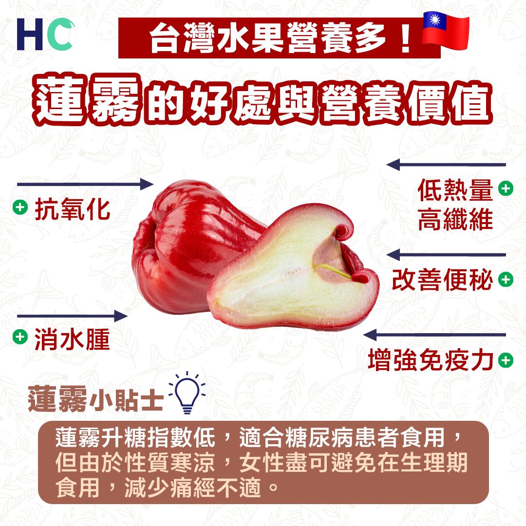 台灣水果營養多!蓮霧的好處與營養價值