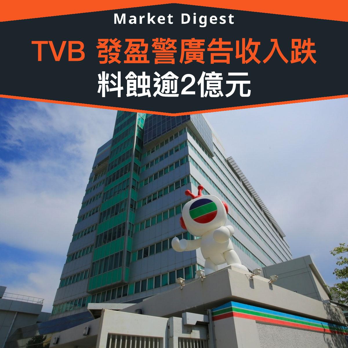 【市場熱話】TVB 發盈警廣告收入跌 料蝕逾2億元