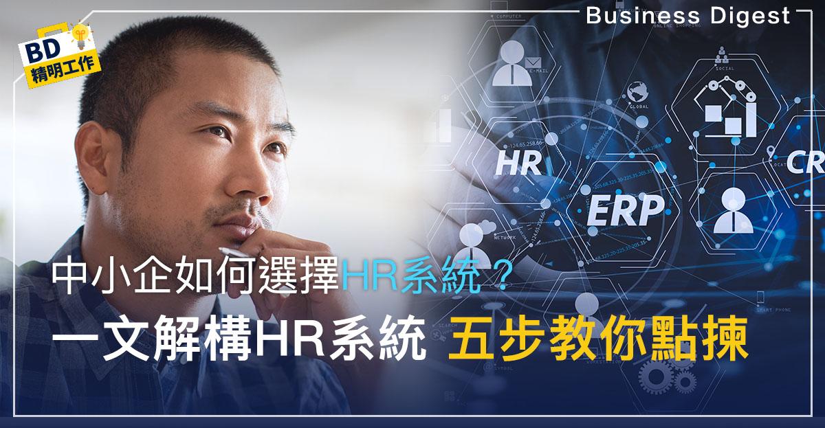 中小企如何選擇HR系統?一文解構HR系統