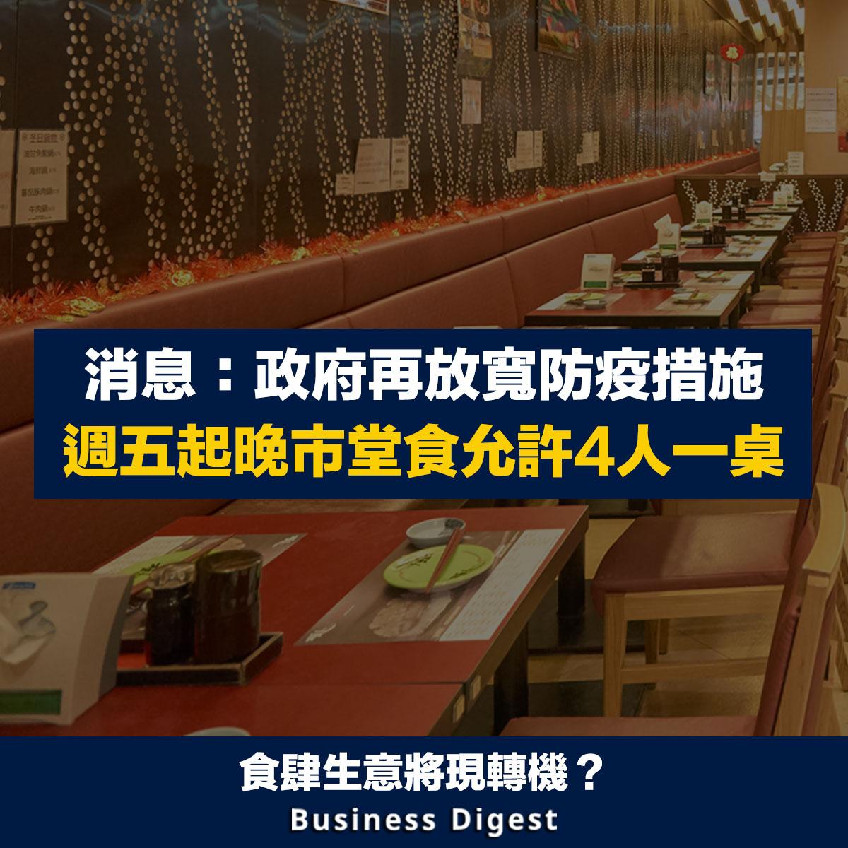 【商業熱話】消息:政府再放寬防疫措施,週五起晚市堂食允許4人一桌