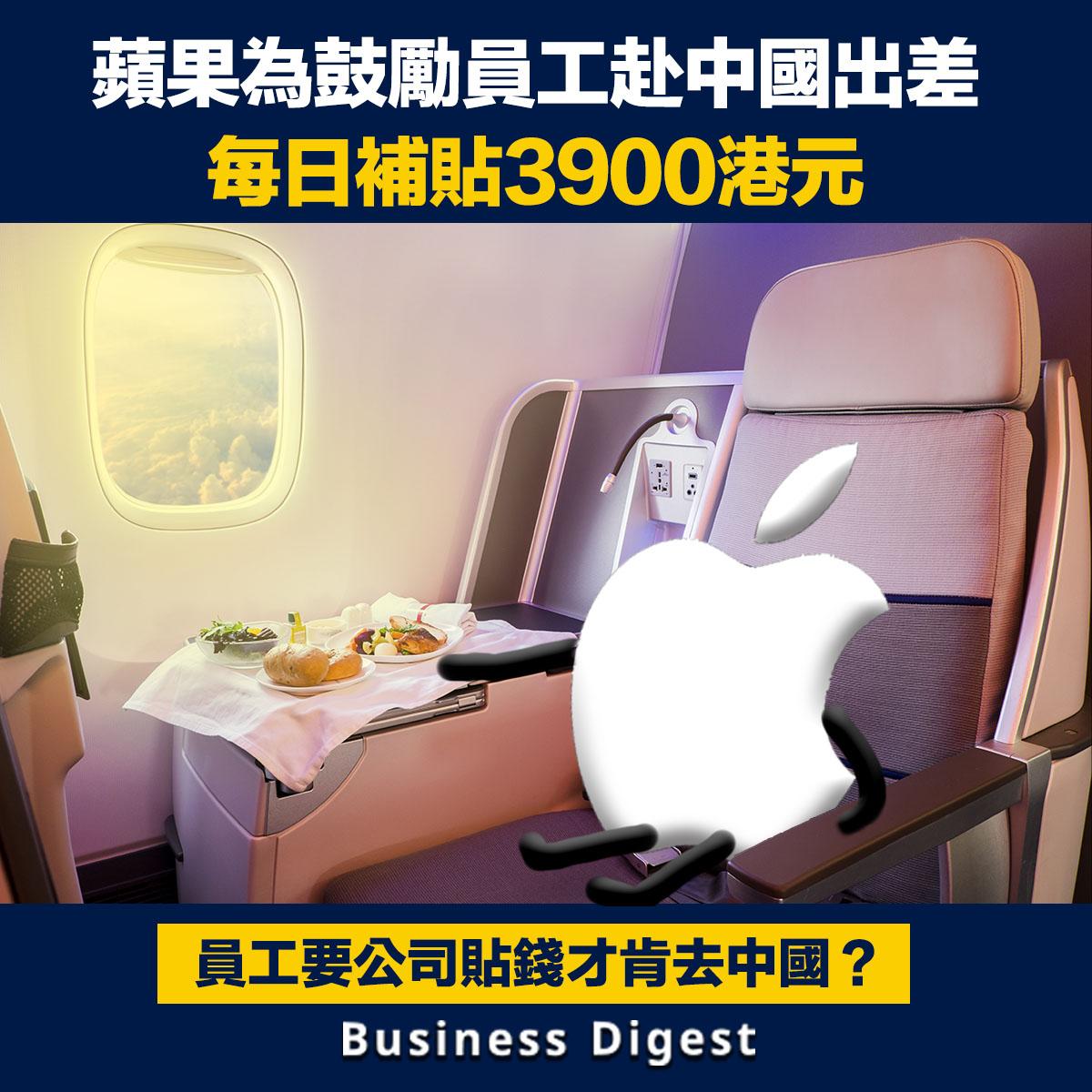 據外媒消息,蘋果公司開始向派往中國出差的美國員工每天發放500美元(約3900港元)獎金