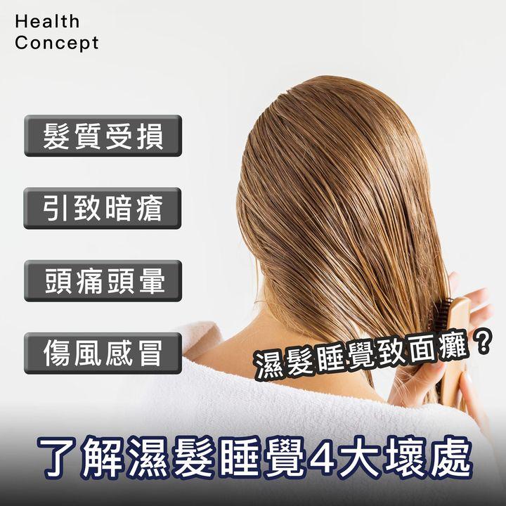 【#健康習慣】濕髮睡覺致面癱?了解濕髮睡覺4大壞處