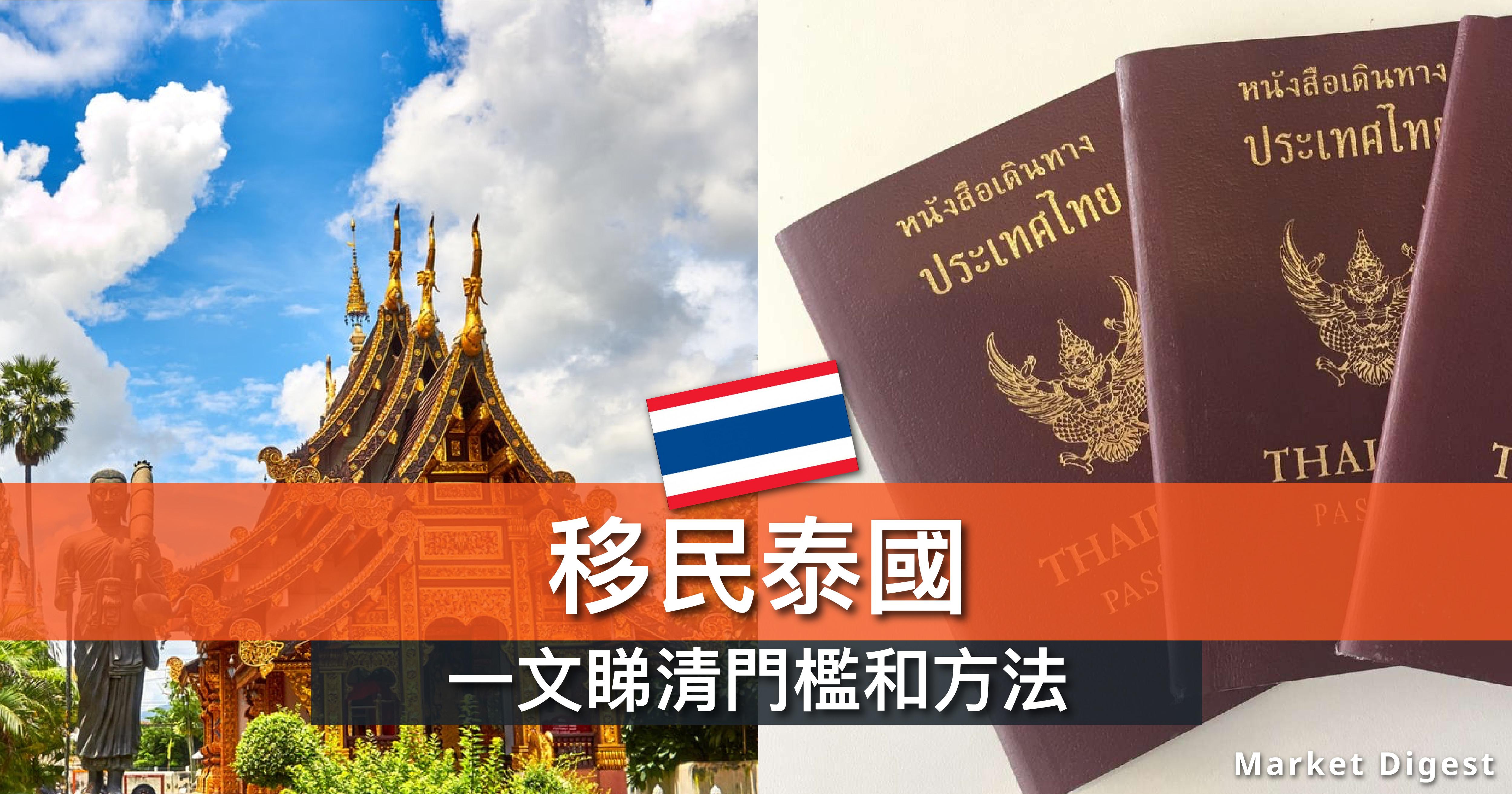 移民泰國 一文睇清門檻和方法