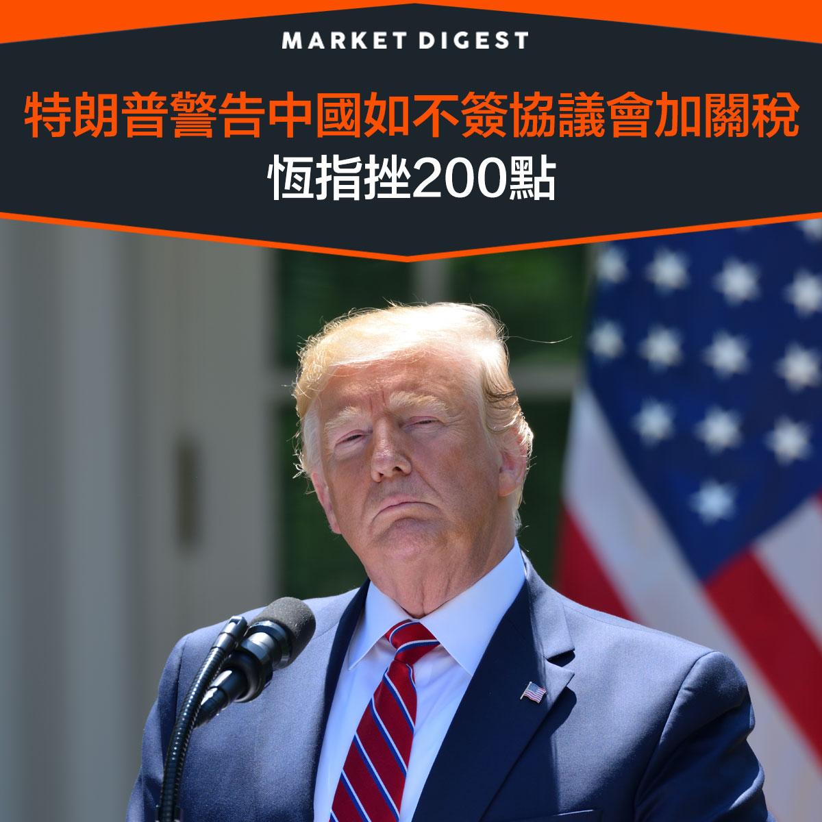 【中美貿易戰】特朗普警告中國如不簽協議會加關稅,恆指挫200點