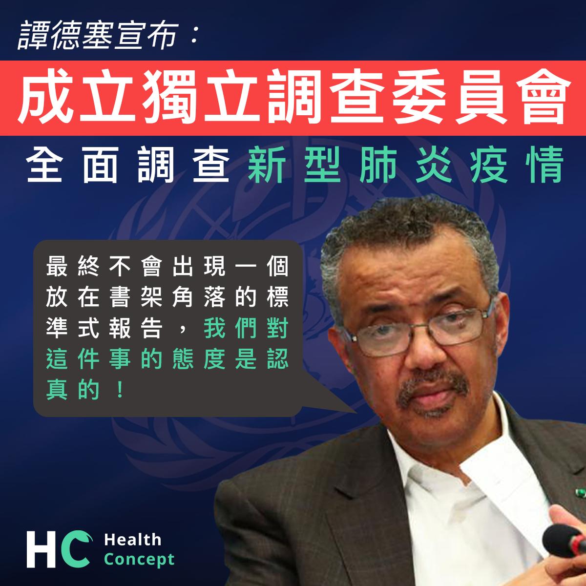 【#新型肺炎】譚德塞宣布:成立獨立調查委員會 全面調查新型肺炎疫情