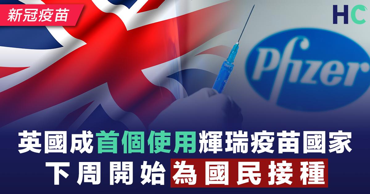 英國成首個使用輝瑞疫苗國家 下周開始為國民接種