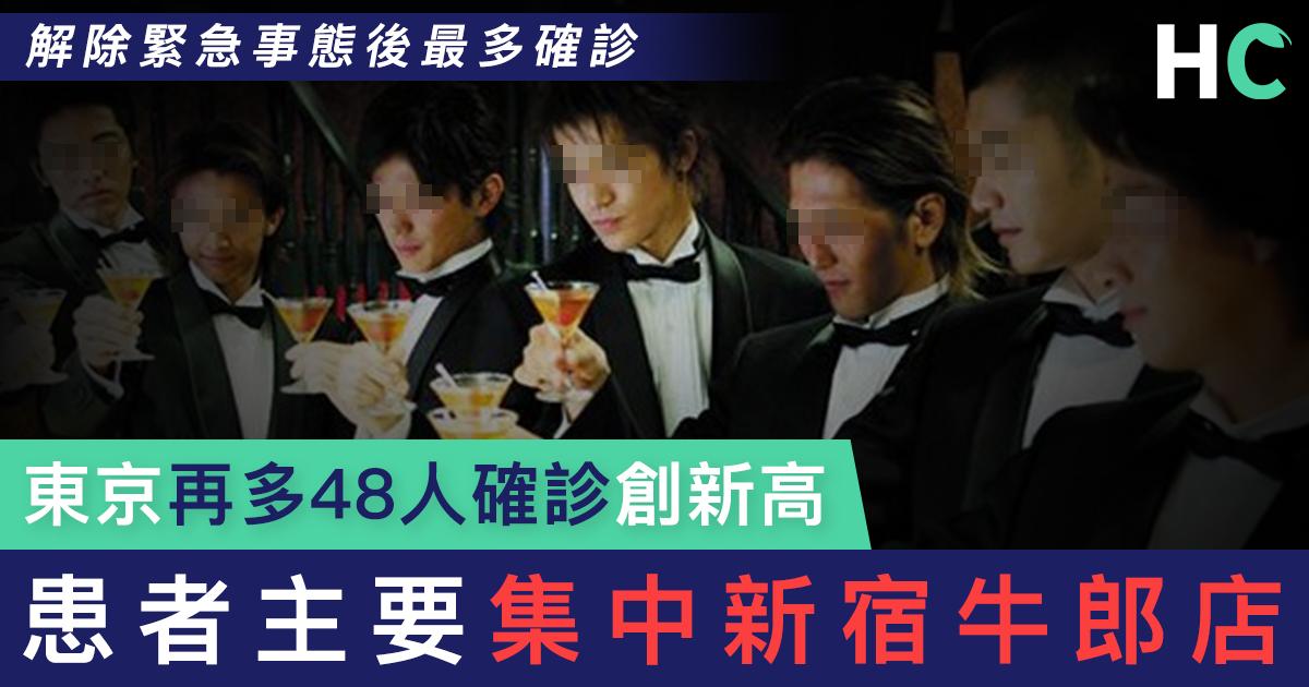 【#新型肺炎】東京再多48人確診創新高 患者集中新宿牛郎店