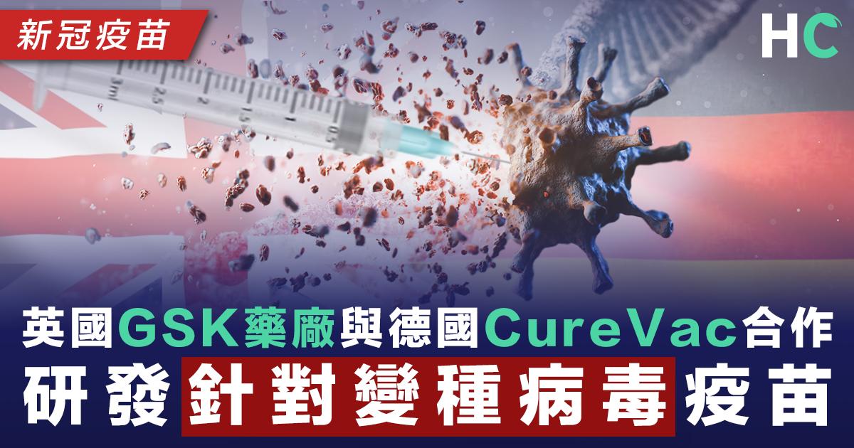 英國GSK藥廠與德國CureVac合作 研發針對變種病毒疫苗