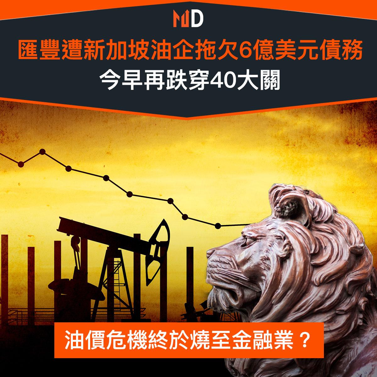 【市場熱話】匯豐遭新加坡油企拖欠6億美元債務,今早再跌穿40大關