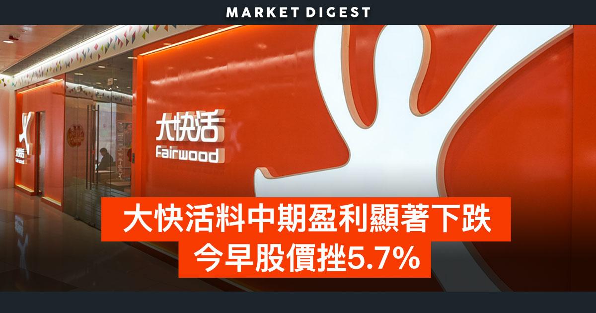 【公司盈警】大快活料中期盈利顯著下跌,今早股價挫5.7%