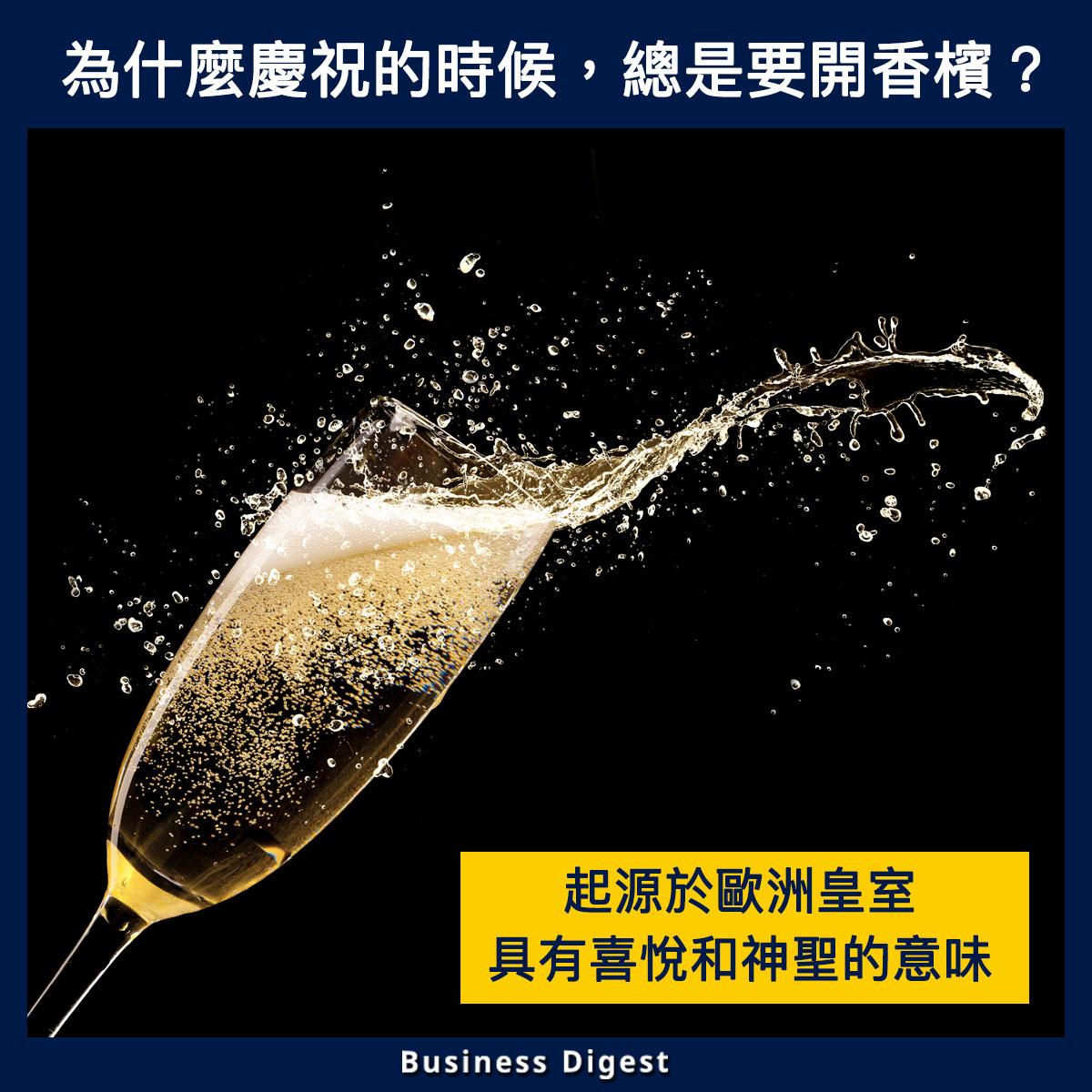 【商業冷知識】為什麼慶祝的時候,總是要開香檳?