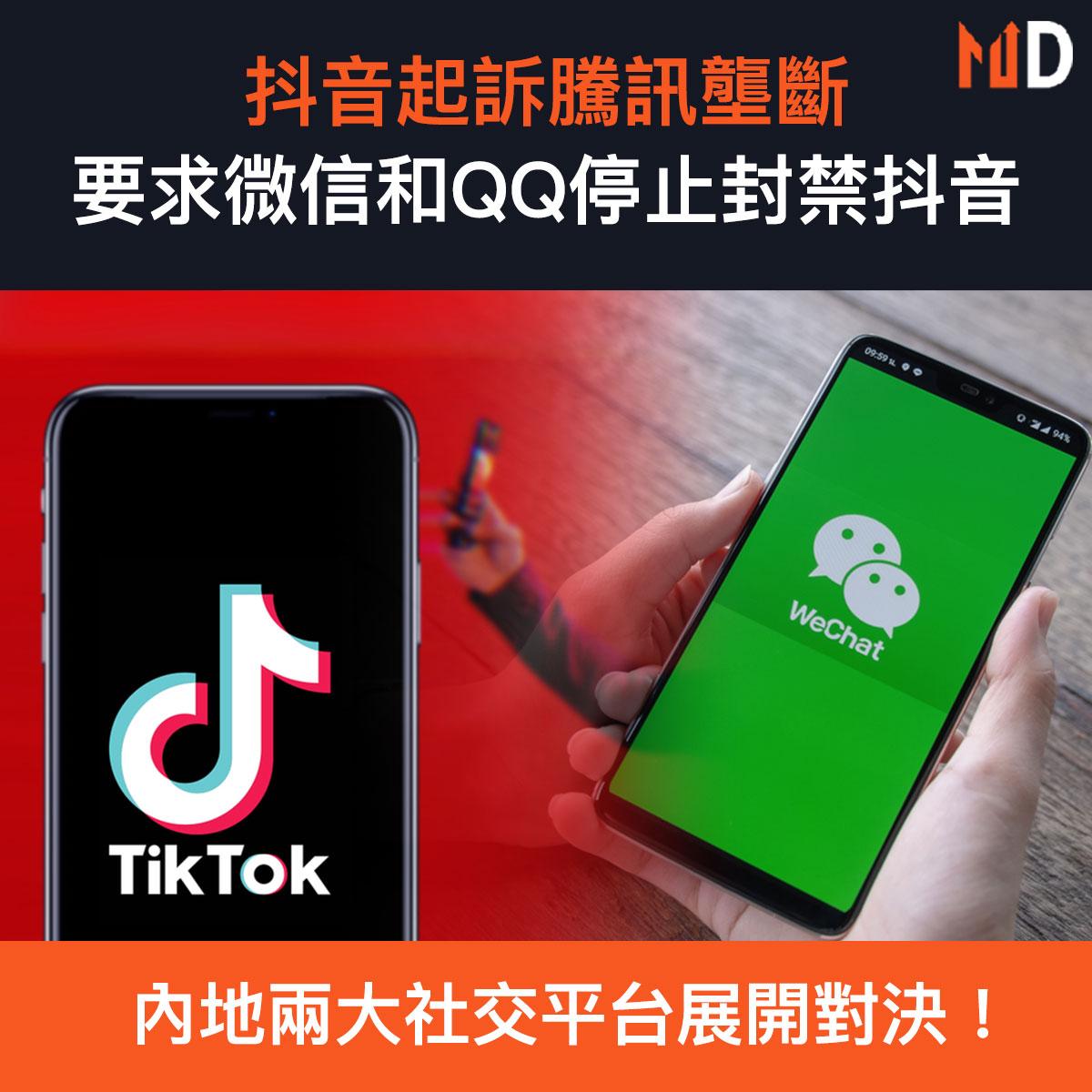抖音起訴騰訊壟斷,要求微信和QQ停止封禁抖音