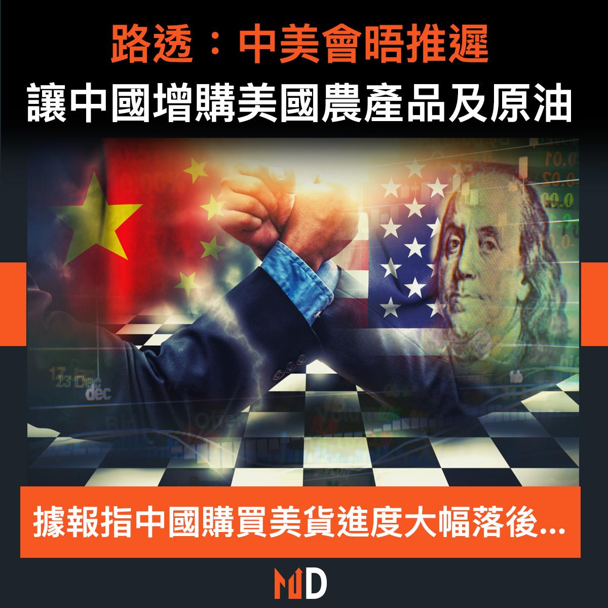 【市場熱話】路透:中美會晤推遲,讓中國增購美國農產品及原油