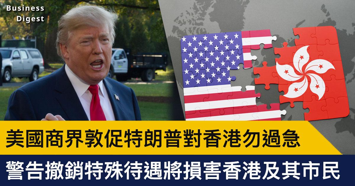 【商業熱話】美國商界敦促特朗普對香港勿過急,警告撤銷特殊待遇將損害香港及其市民
