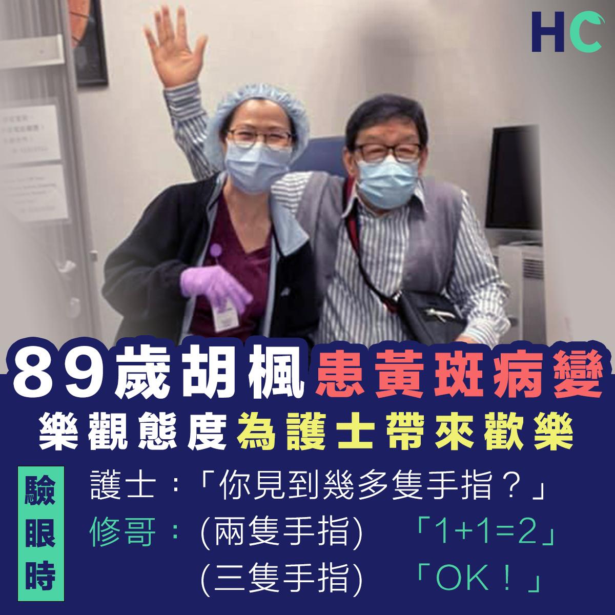89歲胡楓患黃斑病變  樂觀態度為護士帶來歡樂
