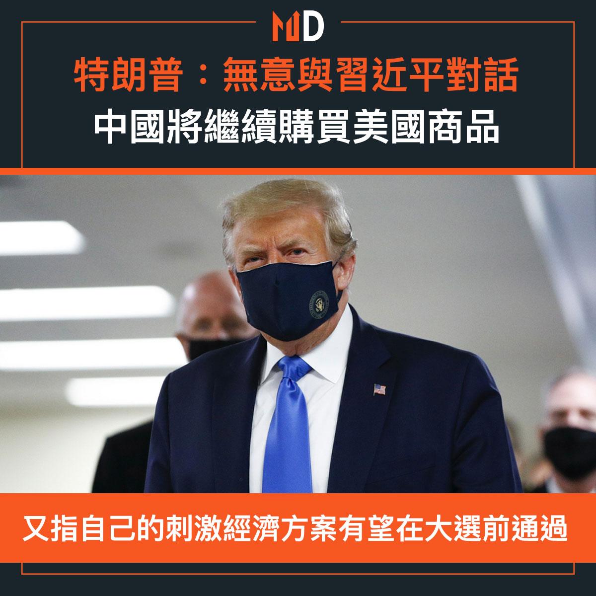 特朗普:無意與習近平對話,中國將繼續購買美國商品