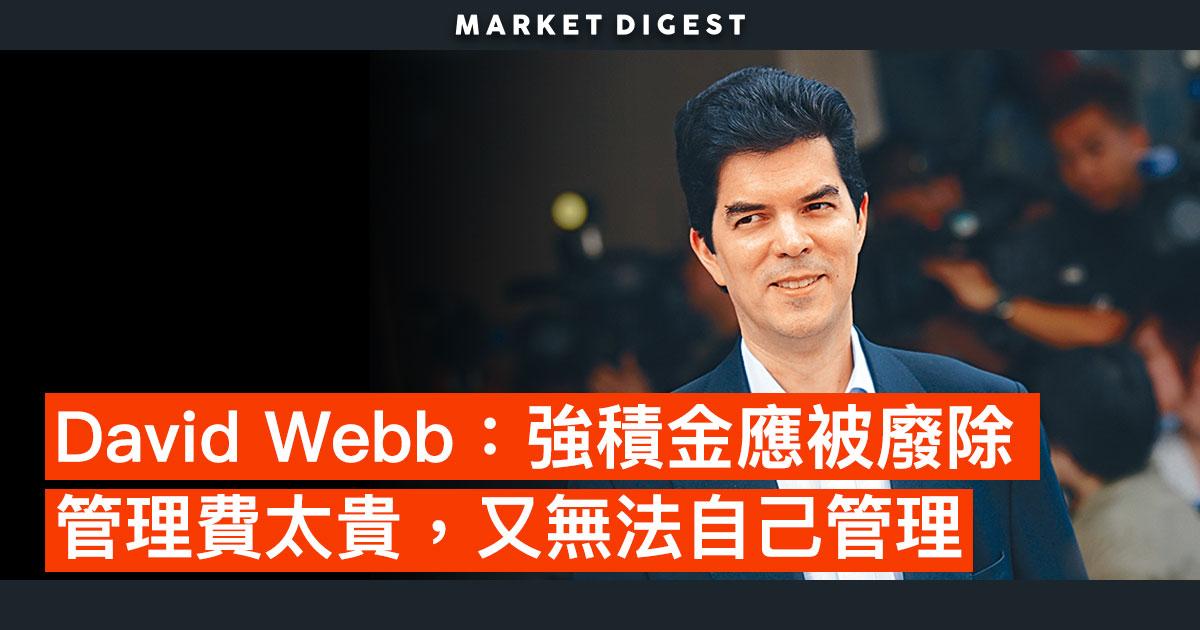 David Webb:強積金應被廢除  管理費太貴,又無法自己炒
