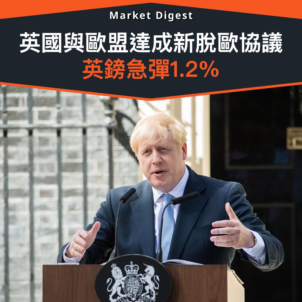 【市場熱話】英國與歐盟達成新脫歐協議 英鎊急彈1.2%