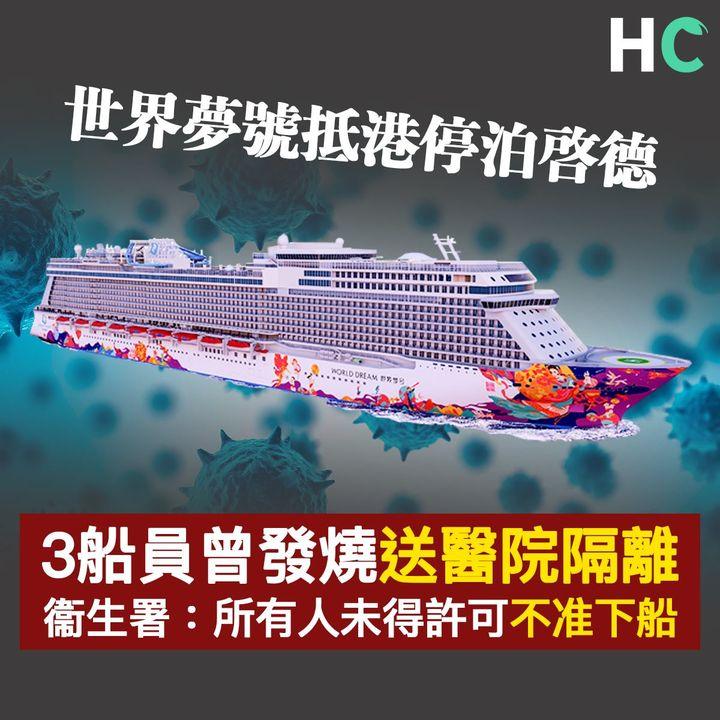 【#武漢肺炎】 世界夢號抵港停泊啓德 3船員曾發燒送醫院隔離