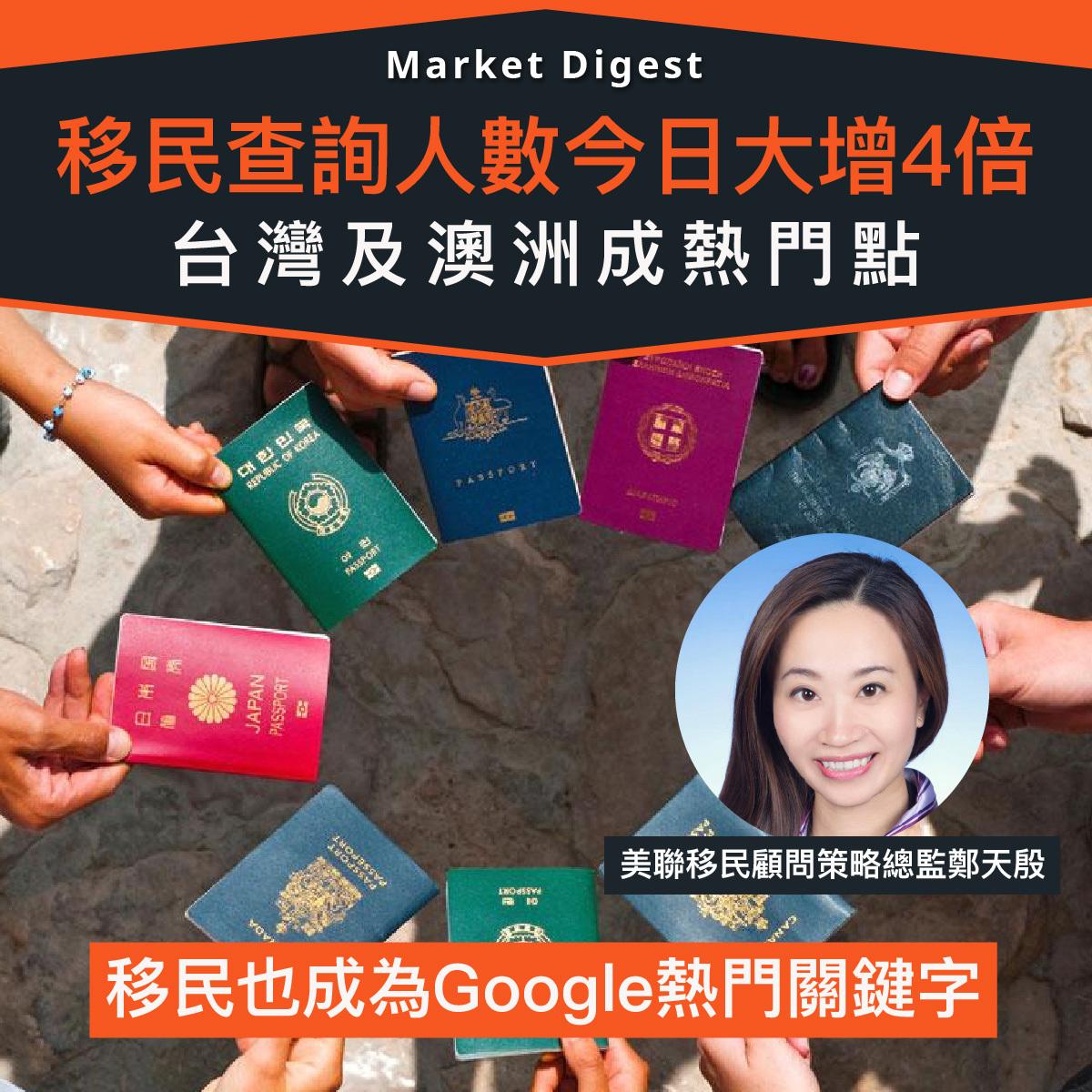 【市場熱話】移民查詢人數今日大增4倍,台灣及澳洲成熱門點