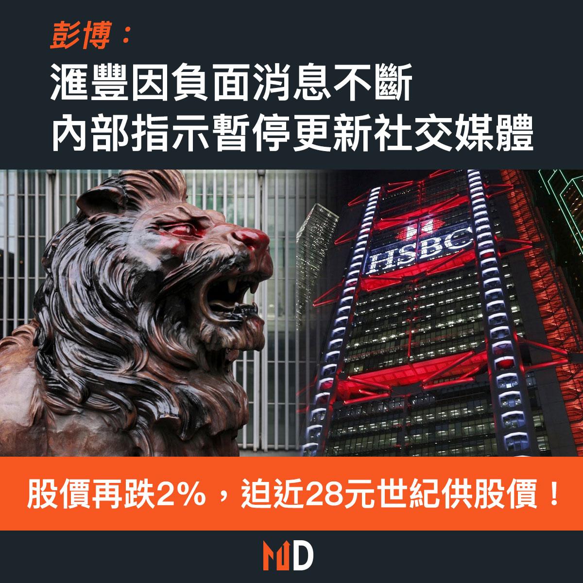 【滙豐弱勢】彭博:滙豐因負面消息不斷,內部指示暫停更新社交媒體