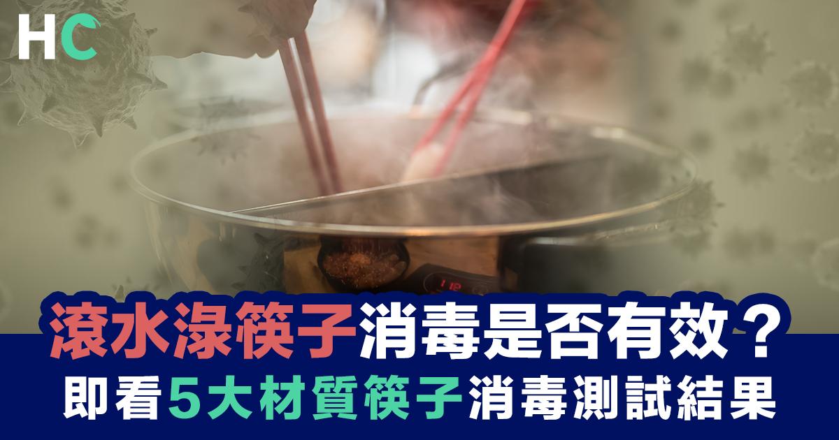 滾水淥筷子消毒是否有效? 即看5大材質筷子消毒測試結果