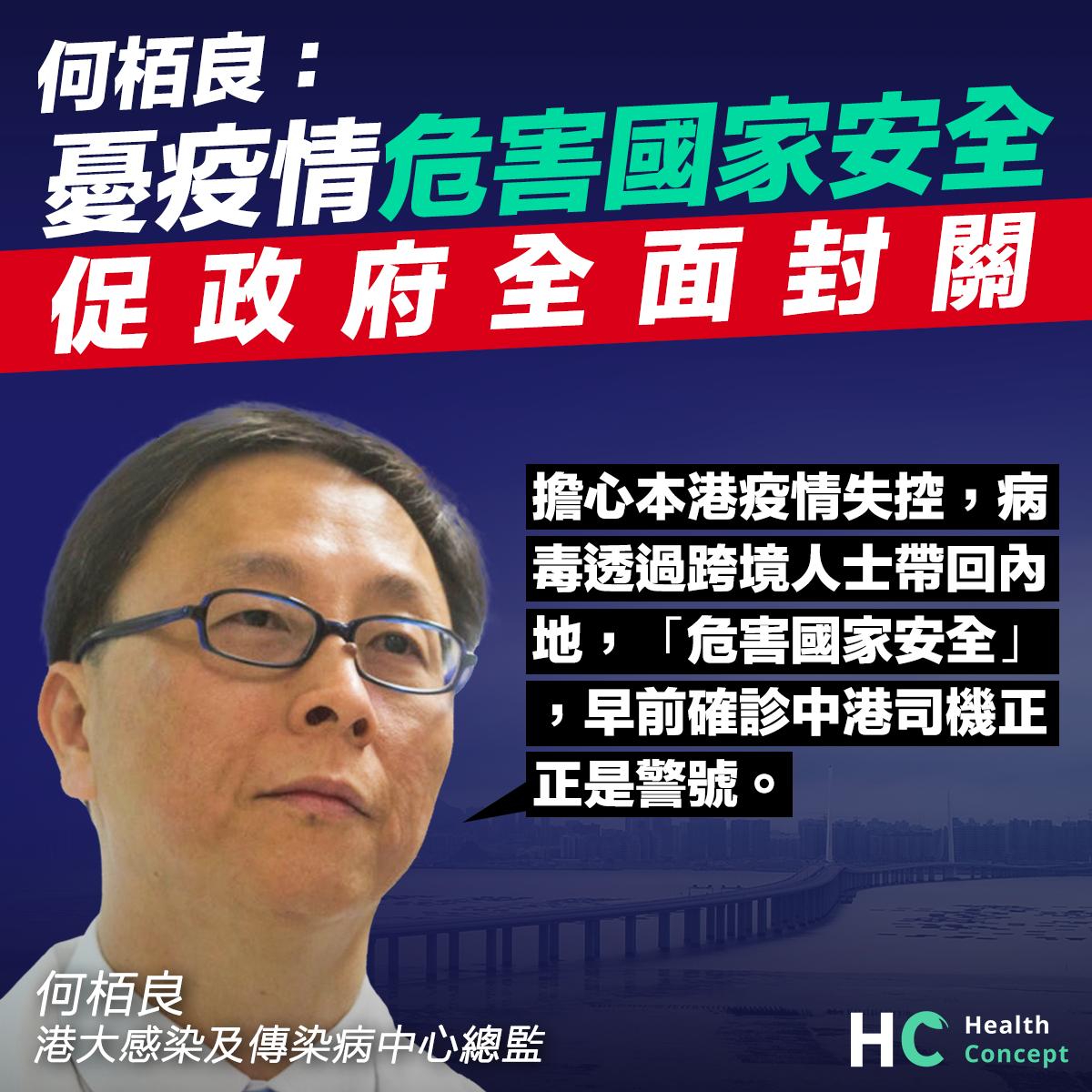 【#新型肺炎】何栢良:憂疫情危害國家安全 促政府全面封關