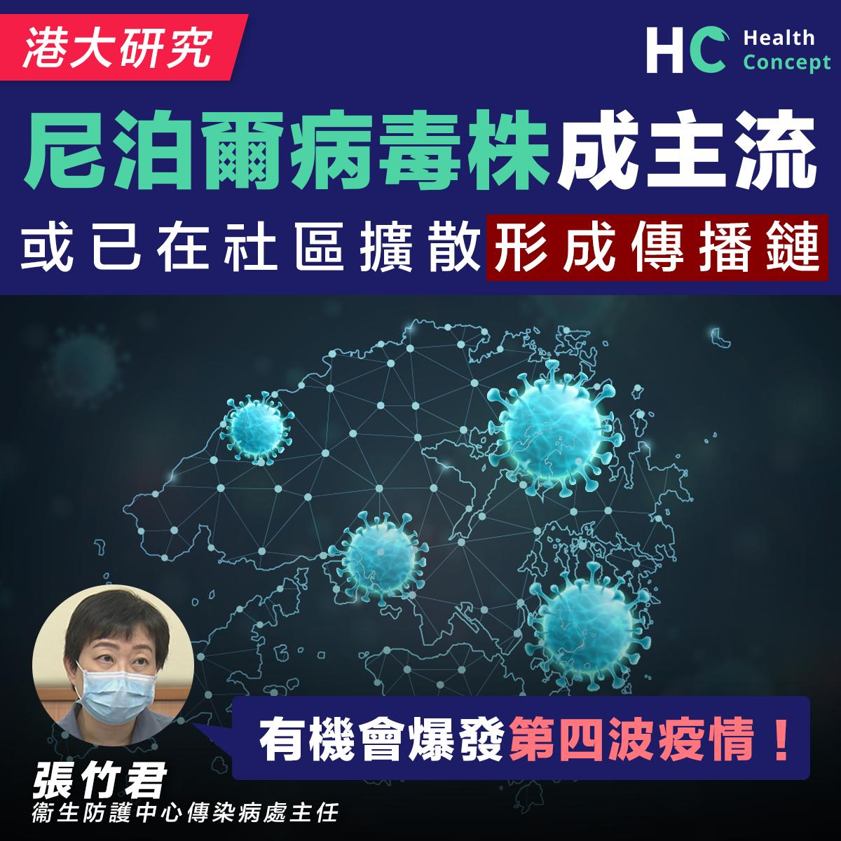 尼泊爾病毒株成主流 張竹君:有機會爆發第四波疫情