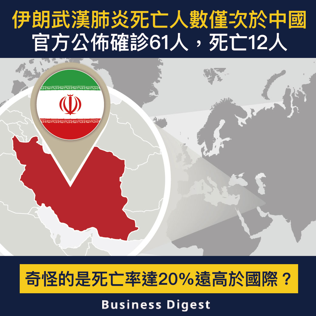 【武漢肺炎】伊朗武漢肺炎死亡人數僅次於中國,官方公佈確診61人死亡12人