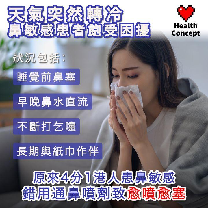 【#疾病資訊】天氣突然轉冷 鼻敏感患者飽受困擾